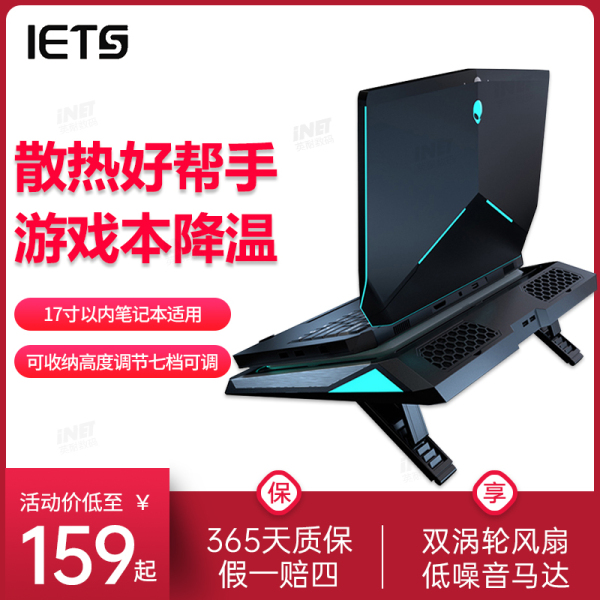 IETS Gaming Laptop Laptop Heat Dissipation the Hasee God of War Shadow Genie ALIENWARE 17 Inch 15.6 Heat Dissipation Bracket