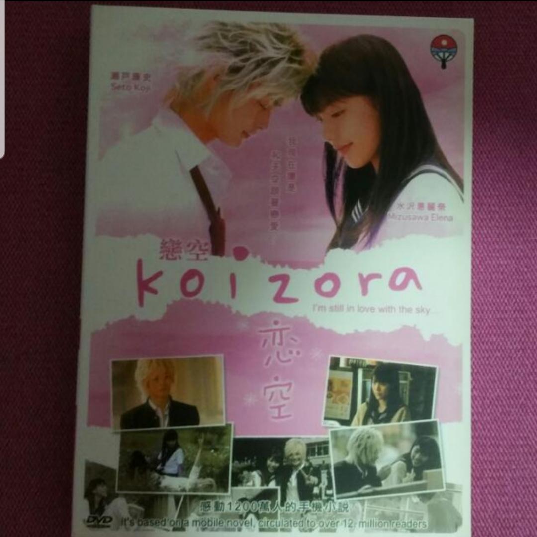 Koizora DVD