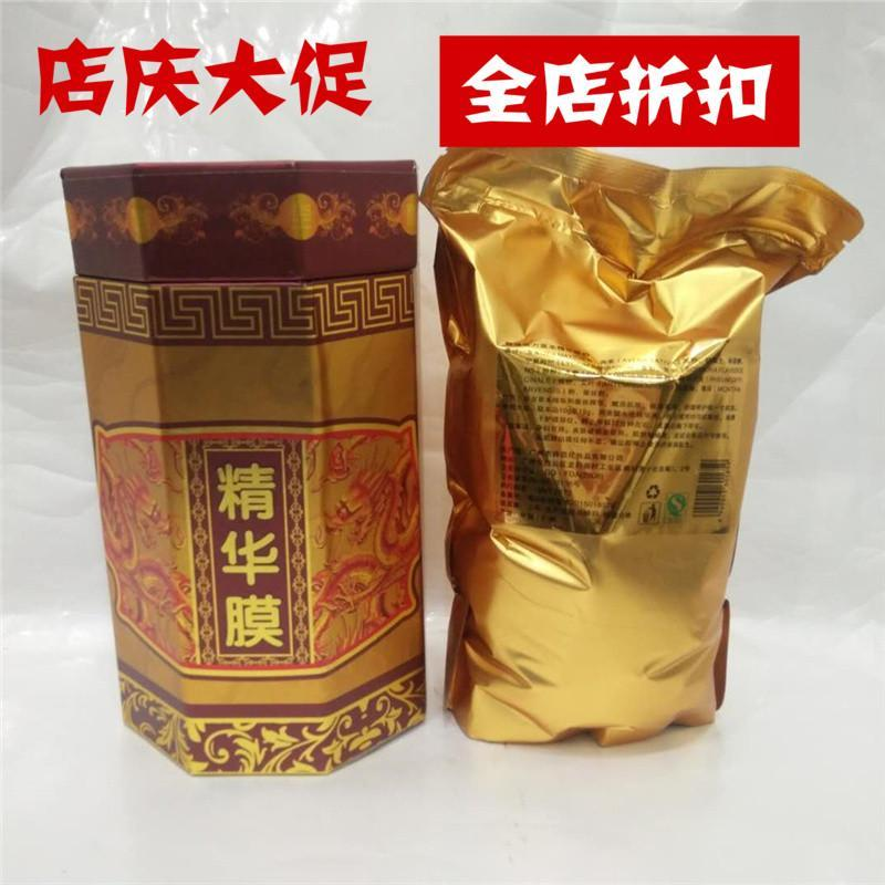 Buy Beauty Salon with Holographic Body Maintenance Essence Facial Mask Buttock Fever Herbal Membrane 700g Buttock plus Mild Moxibustion Membrane Singapore