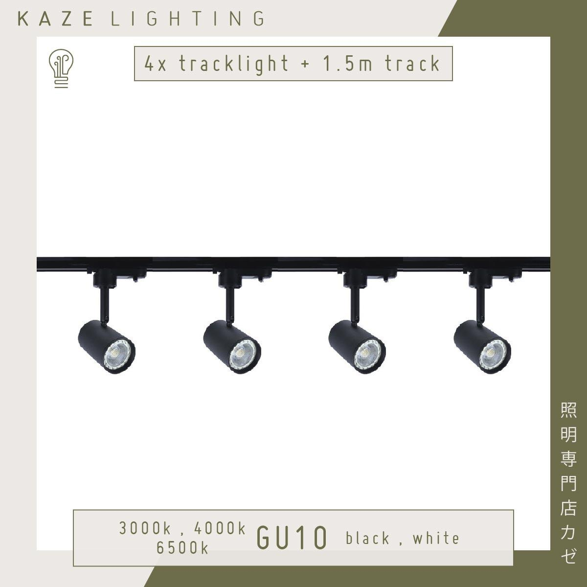 LED GU10 Track Light 7w (803) x4 + 1.5m track