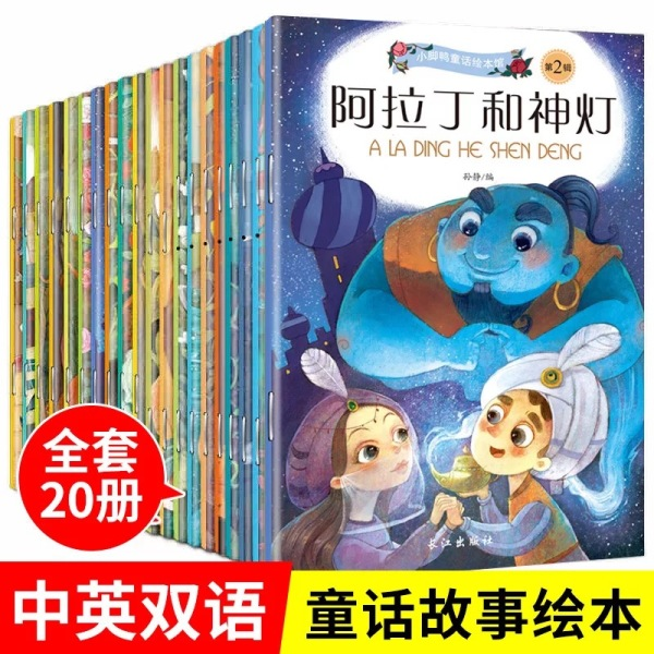 [Set of 20 Books] Children English Chinese Dual Language Fairy Tales Story Books Kids Bedtime Reading Book