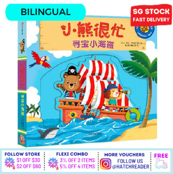 [SG Stock] Bizzy Bear: Pirate Adventure English Chinese Bilingual book Interactive for children kids baby toddler 0 1 2 3 4 5 6 years old - learning words picture early education board book