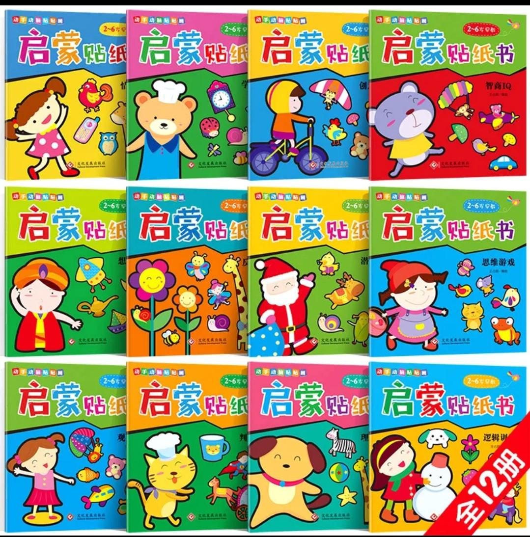 Children/Kids Initiation Sticker books set/Train Brain Games books/Birthday Gift Present