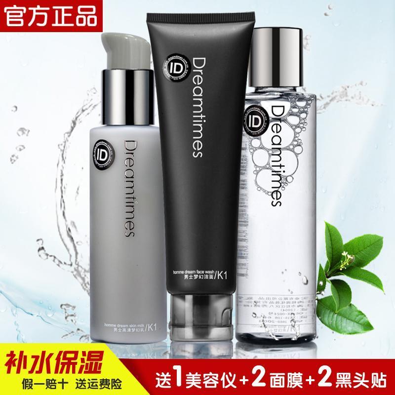 Buy Dreamtimes K1 Dreamy Trilogy the Website of the Men Skin Care Product Set Students Moisture Lotion Moisturizing Product Singapore