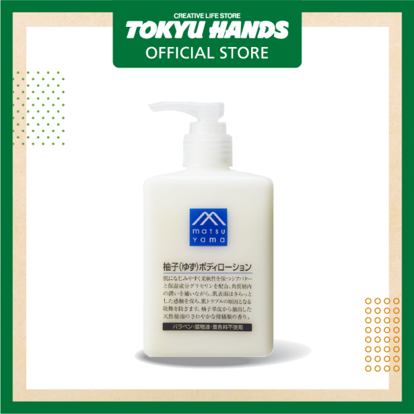 Buy Matsuyama M Mark Yuzu Body Lotion (300ml) - MYM Singapore