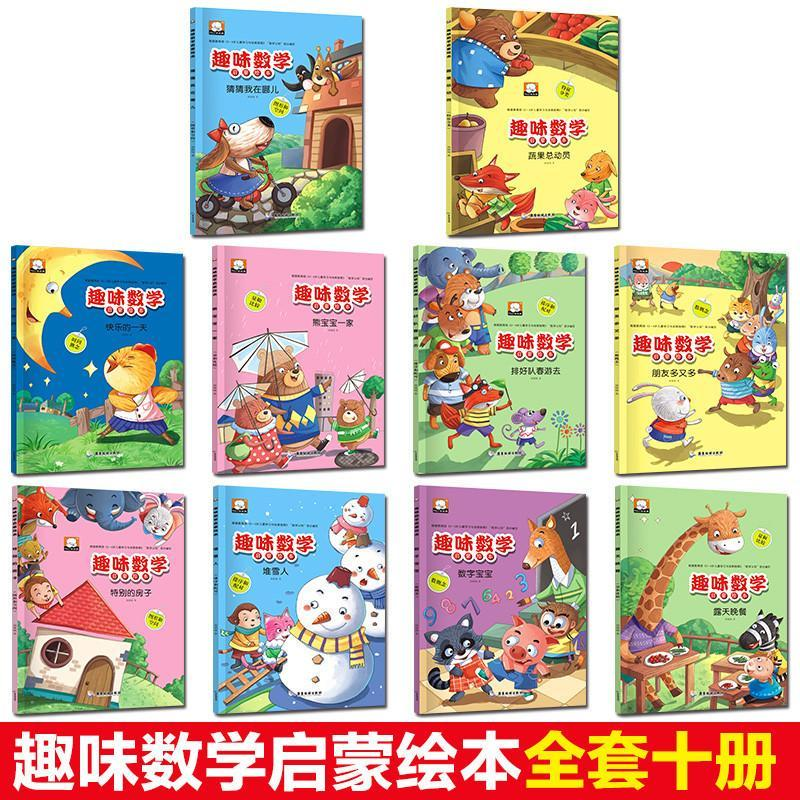 Interesting Mathematics Enlightenment Picture Book All 10 Books Mathematics Thinking Game Training Children 3-4-5-6 Years Old
