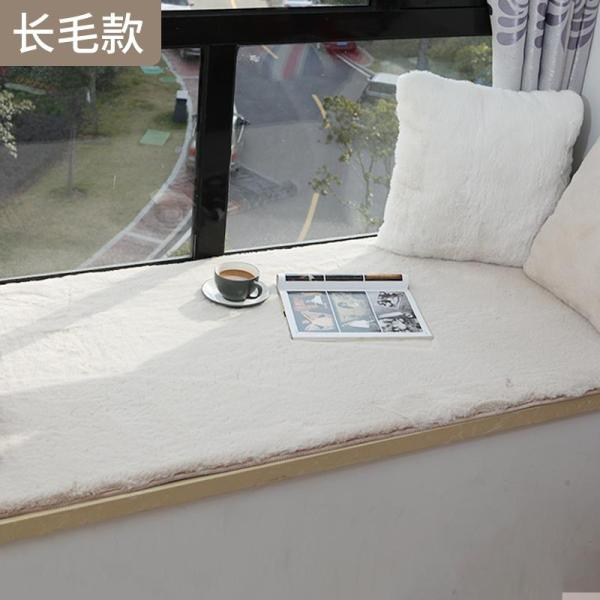 Korean Style Bedroom Window Cushion Blanket Ledge Cushion Yang Dashboard Cover Sub-Scandinavian-Bay Window Rug zuo dian wang Red Four Seasons Universal