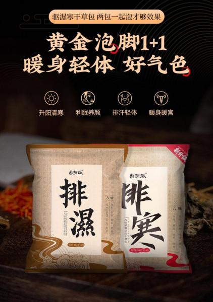 Buy 10 Packets (1Bag) !! SALES!! [Local Seller] Ready Stock (Ship Out Within 24Hr)  [YEAR END SALES] 番茄派 泡脚包 药包艾草艾叶女士调理宫寒去排湿气老姜艾草足浴包 Singapore
