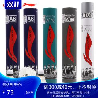 Li Ning Cầu Lông Lining Kháng Chính Hãng Luyện Tập Thi Đấu Cầu Lông A + 70 A6 A + 90 thumbnail
