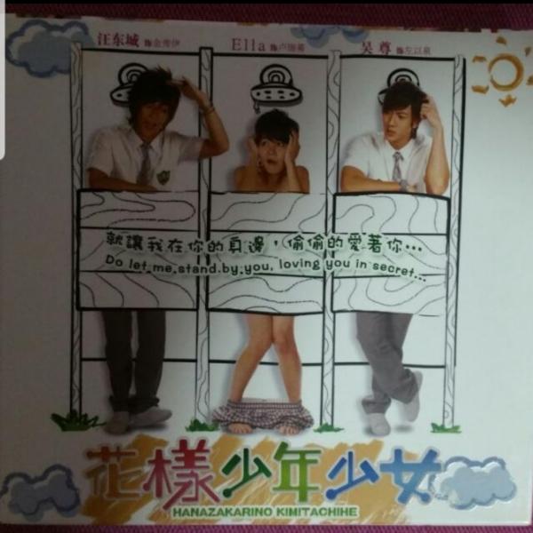 Hanazakarino Kimitachihe VCD