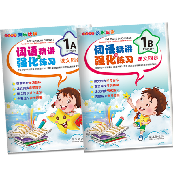 Top Mark in Chinese 1A&1B / Singapore Syllabus ( Primary 1)