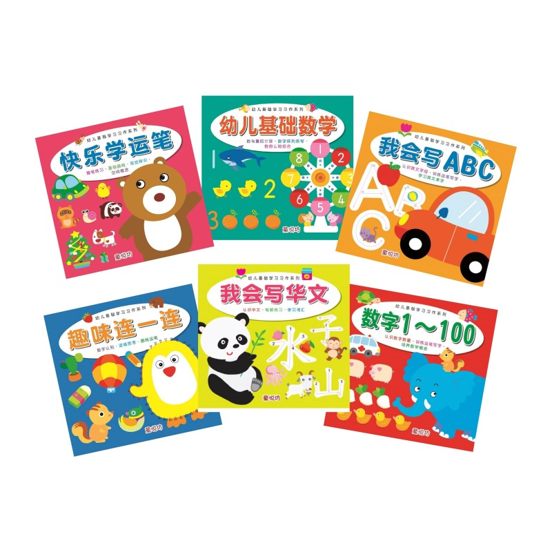 幼儿基础学习习作系列 (共6册)/ Preschool Basic Skills Learning Series (6 Books: Numbers, Math, Chinese, ABC, Drawing, Writing)/ Chinese Children Book (2000000766720)