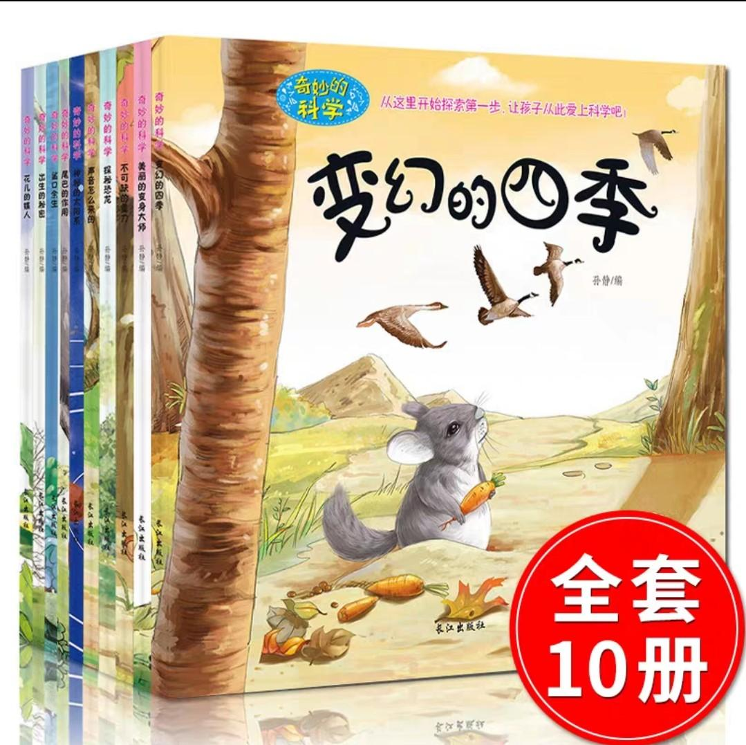 Chinese Science Encyclopedia Wonderful Science Series/children Education Books/children Gift - Part 1.