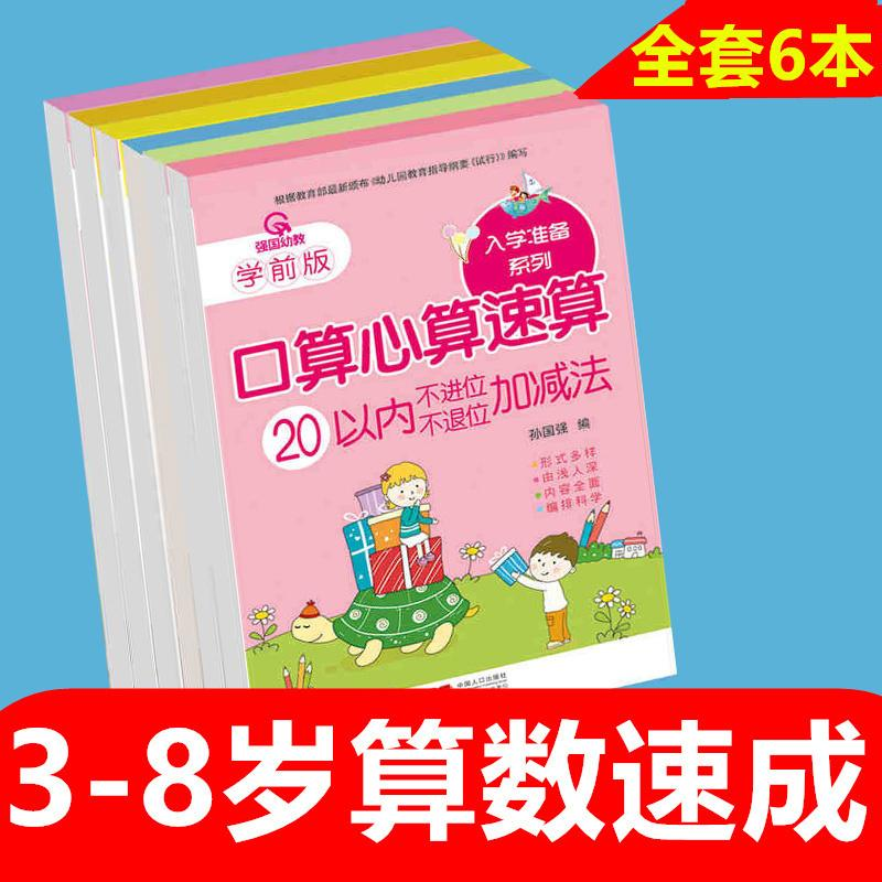 Kindergarten Preschool Mathematics Addition And Subtraction Practice Note Exercises Book Mental Arithmetic Calculation Tt Arithmetic Enlighten By Taobao Collection.