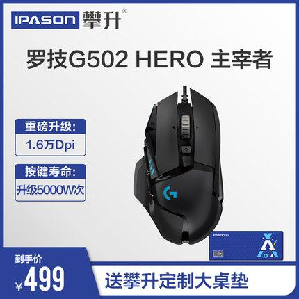 IPASON Logitech G502 Hero RULER Cable Game Machinery Mouse G502 Upgraded  Jedi Survival