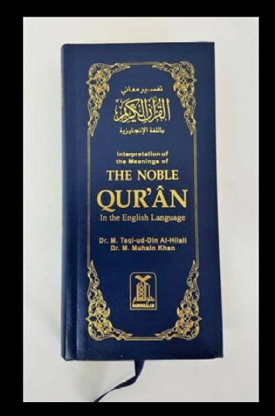 The Noble Quran in the English Language - (Deluxe - Long Size)
