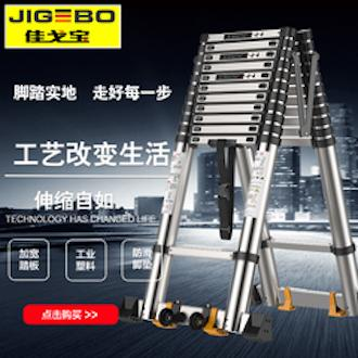 3.9A Telescopic A Ladder