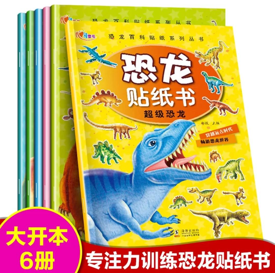 Children Train Focus/ Games/Activities/Dinasour Sticker Books