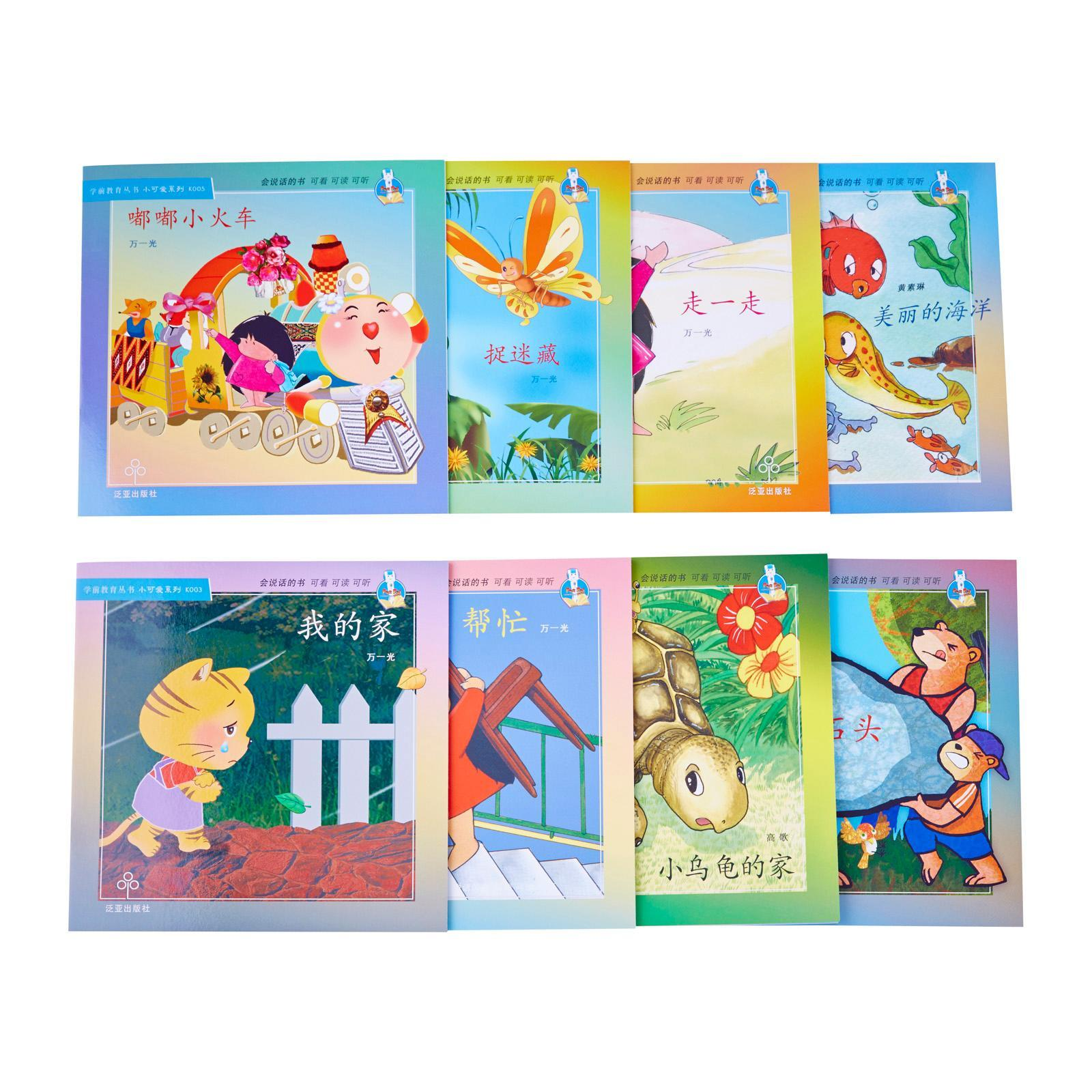 JLB Little Sweetie Series Readers Level 1 (8 Books) In Chinese