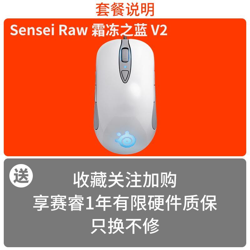 S F  Express Steelseries Sensei Raw Frost Blue V2 Sensei310 Mirror  Red/white Wired Mouse RGB Macro Programming Chicken LOL/CF/ dota