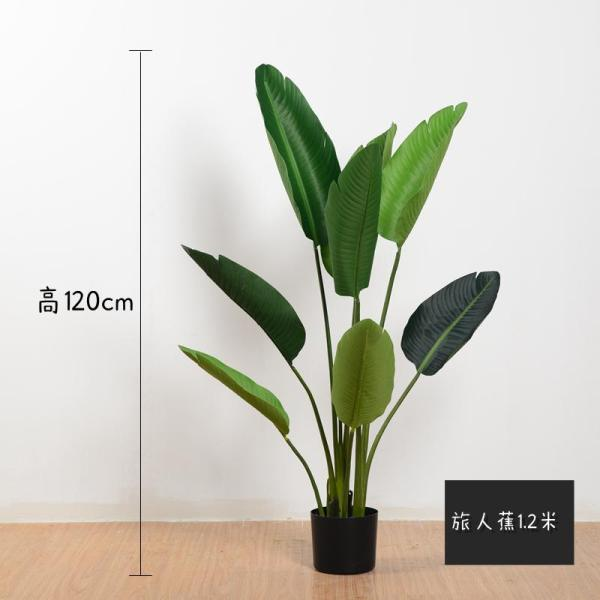 Northern Europe Ravenala Simple Black And White Flowerpot Large Landing Artificial Plant Living Room Potted Plant Showcase Green Vegetation Decoration