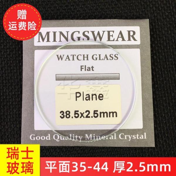 Flat 2.5mm Flat Sheet 35-45 Switzerland Glass Watch Ordinary Glass Glass Watch Lens Table Lens Watch Cover Mirror Accessories Malaysia