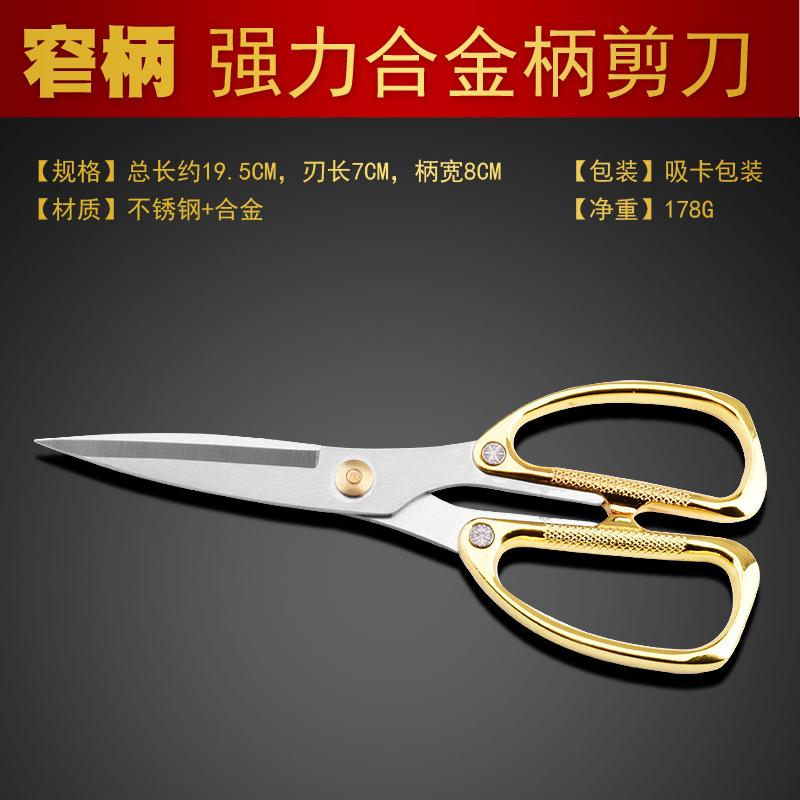 Qanl Stainless Steel Alloy Scissors Marriage Ribbon-Cutting Paper Cutting Kitchen Scissors To Cut Food Cut Meat Multi-Functional Household Scissors By Taobao Collection.