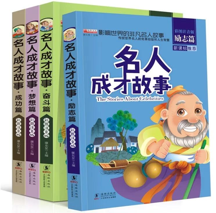 [4 Books] Famous People Celebrity Biography Children Chinese Story Books Talent Stories Kids Reading