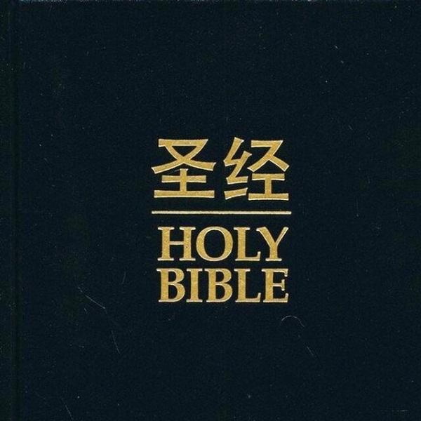 中英圣经 Holy Bible Bilingual Chinese/English---Chinese Union Version 和合本/NIV 新国际版 English version side by side(Hardcover): 5327.