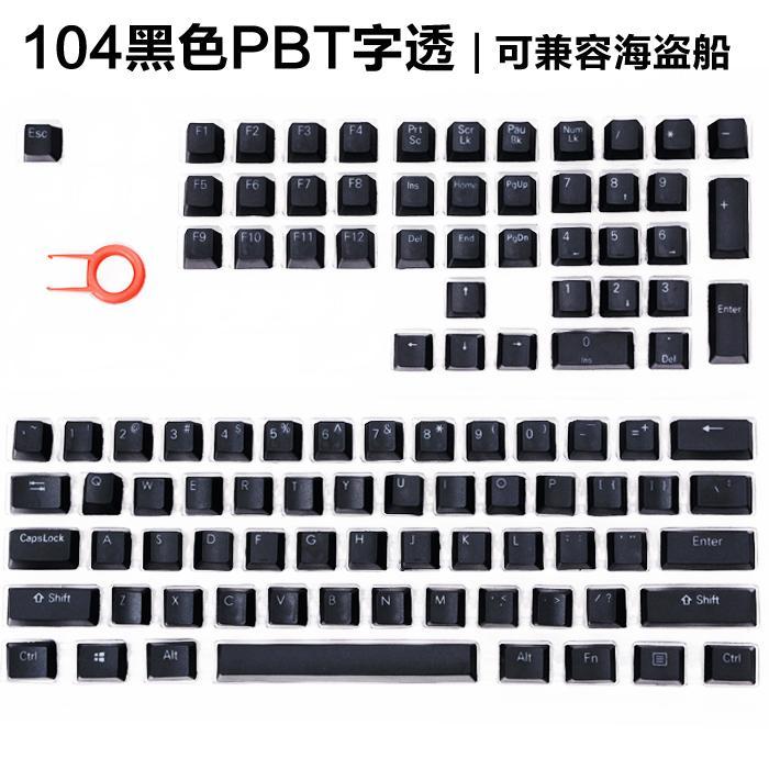 Capture of the PBT Two Color Translucent Key Cap 108 Big Carbon Dolch PIRATESHIP K70 MX6.0 Rainbow Key Cap 104