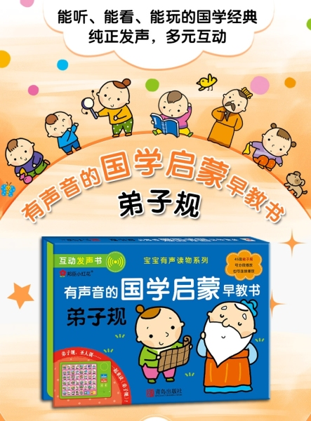 [Best Seller] Audio enhanced book- Mandarin | Interactive Children books | Mom N Me