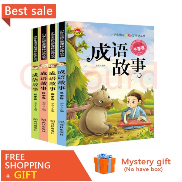G-gourd® (4 books Set) Children/Primary/Chinese Idiom Story Books