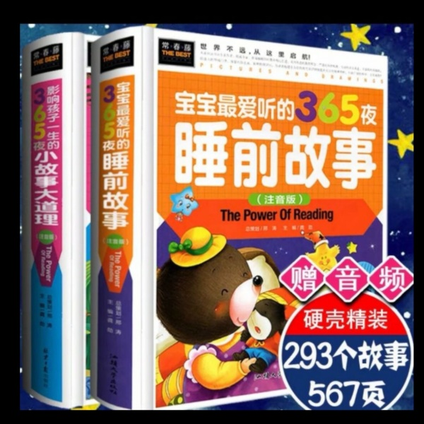 365 nights Bedtime Stories +小故事大道理