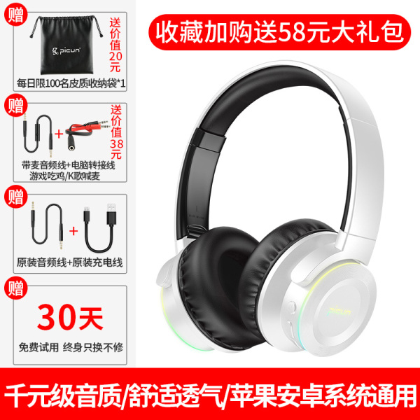 picun Headset Headset Bluetooth Wireless Can Card Instert Binaural Game Headsets Applicable Huawei Sony Phone Chicken Computer BOYS ku chao Korean Style Shining cool Music Dedicated Portable Folding