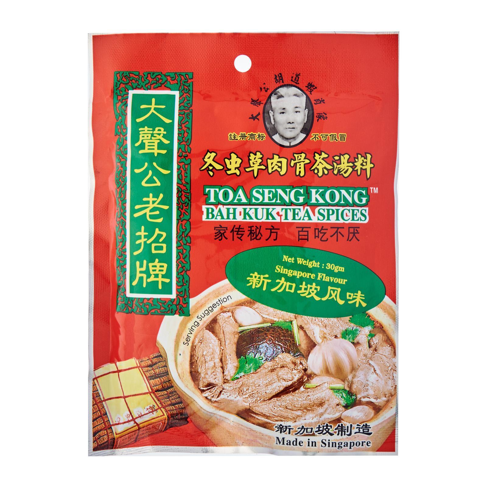 Toa Seng Kong Tsk Bak Kut Teh - By FOOD SERVICE