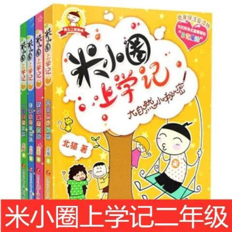 [Set of 4 Books] Mi Xiao Quan Children Chinese Comics Story Books Kids Primary School Reading Book (Primary 2)