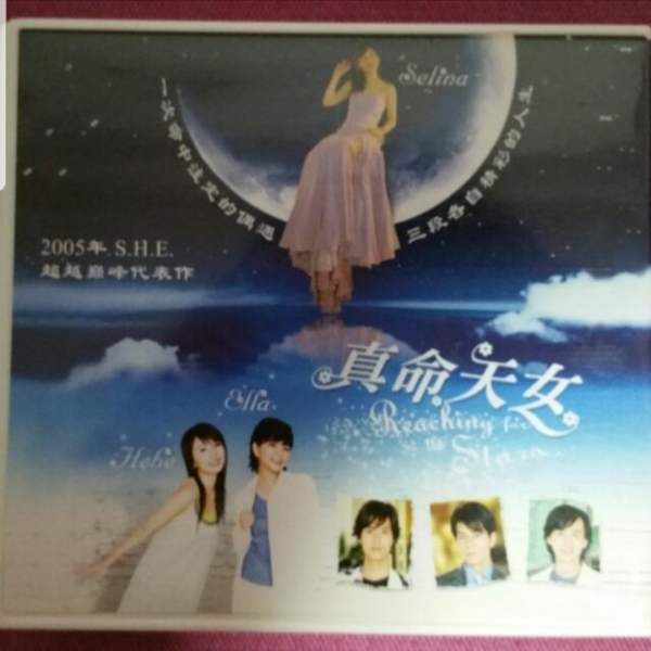 Reaching For The Stars VCD