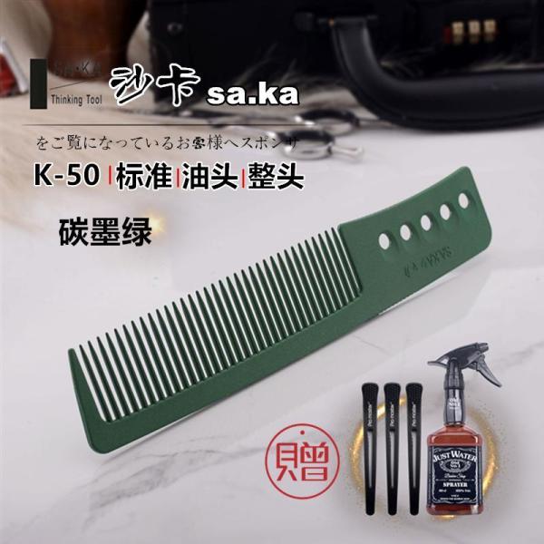 Buy Japan Saka Hair Comb for Man Hair Cutting Comb Shaka K5t Hairdressing Professional Cutting Comb K50 Flat Head Trim Hairdressing Comb Singapore