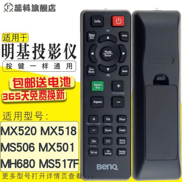Bảng giá Ốp Lưng Dành Cho Benq BenQ Chiếu/Dụng Cụ Điều Khiển MS506 MX501 MH680 Phong Vũ