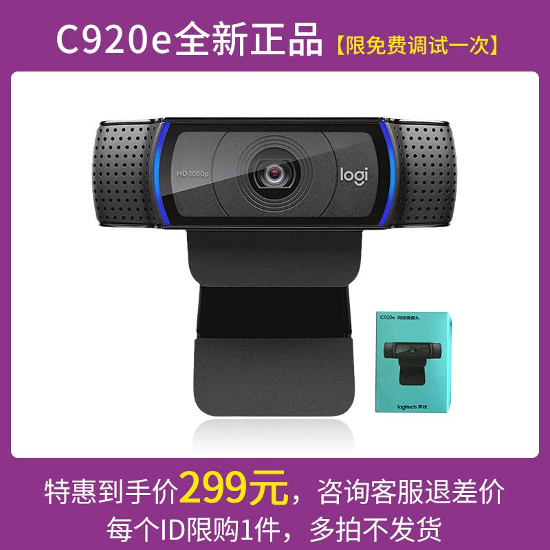 [Free Debugging Words】 Logitech Webcam C930e Anchor High-definition Beautification Computer Taobao Live C920 with Wheat