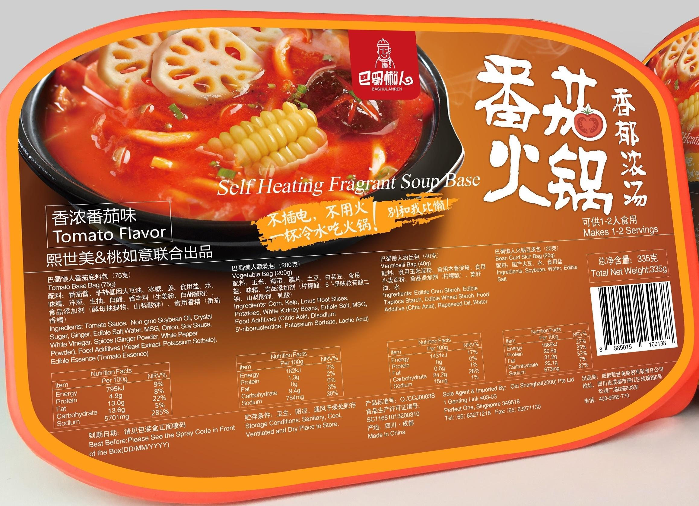 Bundle Of 2 ★四川巴蜀懒人火锅★ Ba Shu Lazy Tomato Hotpot// Vegetable // By Savour Enterprise.