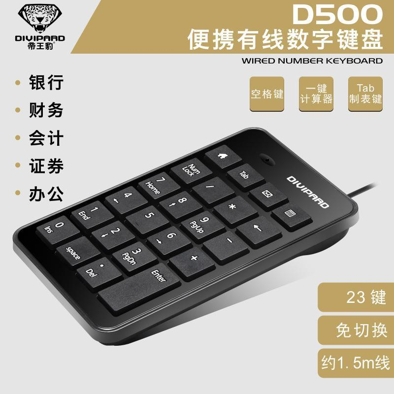 Emperor New Style Leopard D500 Mute Bank Financial Accounting UB Chocolate Computer with Numbers Keypad Brand New Singapore