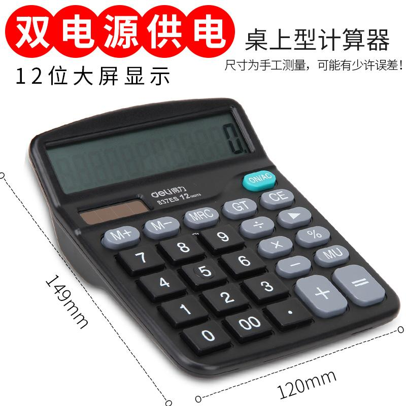 Deli for Student Solar Calculator with Voice Financial Accounting Only  Calculator Large Size Big Screen Big Button Office Use Real Person