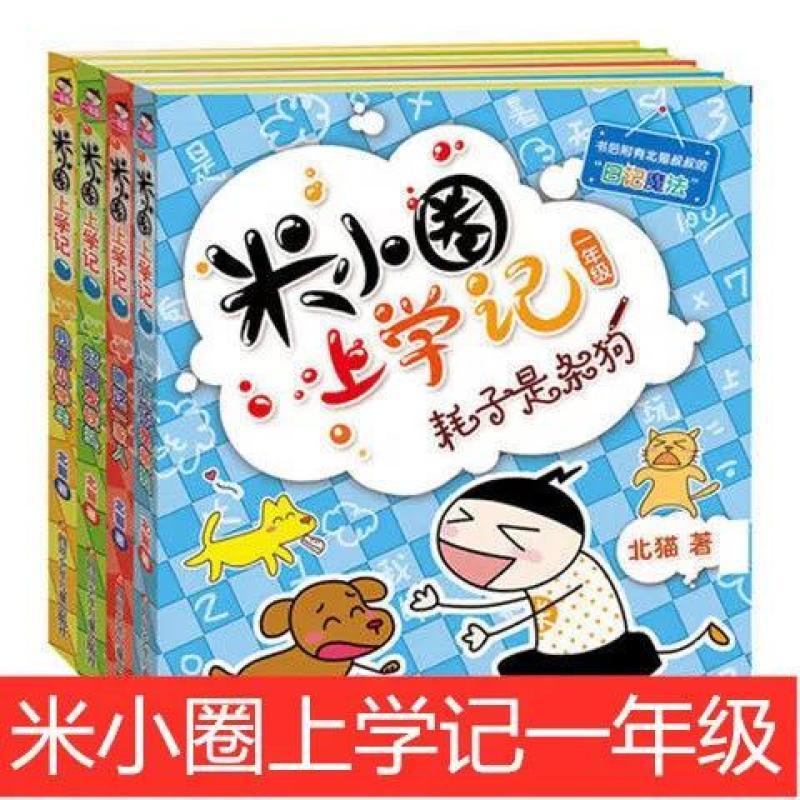 [Set of 4 Books] Mi Xiao Quan Children Chinese Comics Story Books Kids Primary School Reading Book (Primary 1)