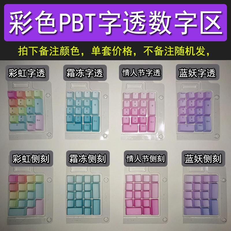 Key Cap Blue Enchantress 87 104 108PBT Translucent Rainbow Frost Blue Buddhist Monk Delusion Home Spy Key Cap