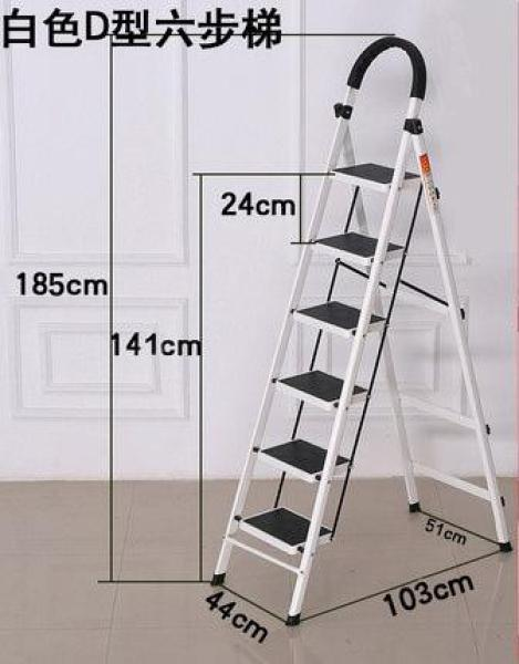 Ladder / Household Ladders (5-6 steps, Carbon steel)