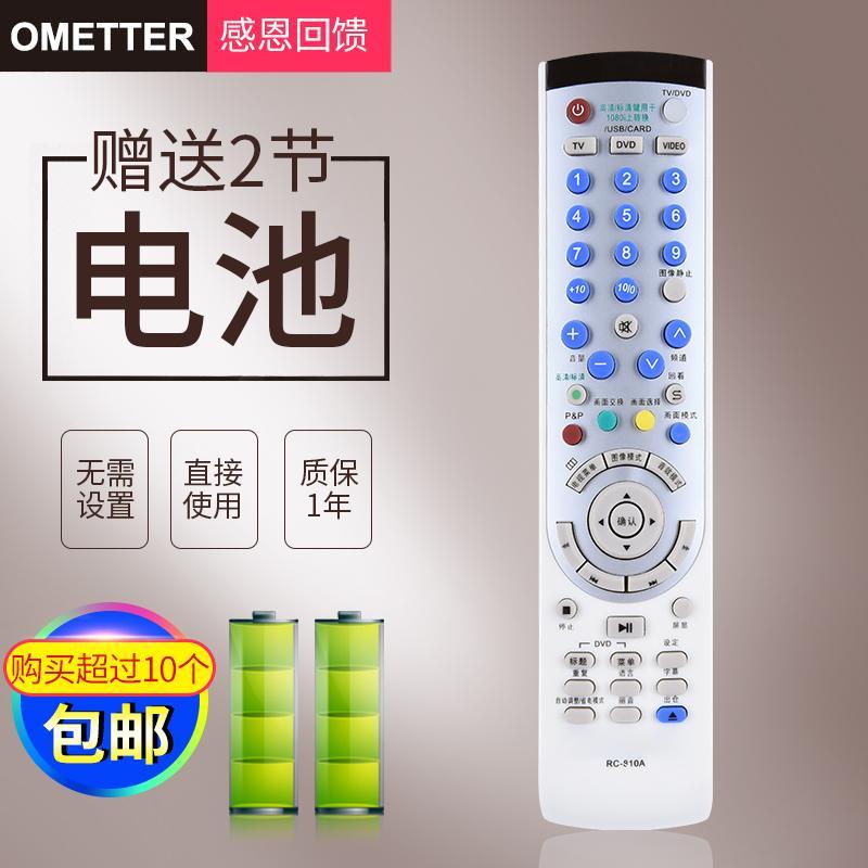 Suitable for Shinco LCD TV Remote Control RC-810A DTV-4230/3230/2630 Original Model