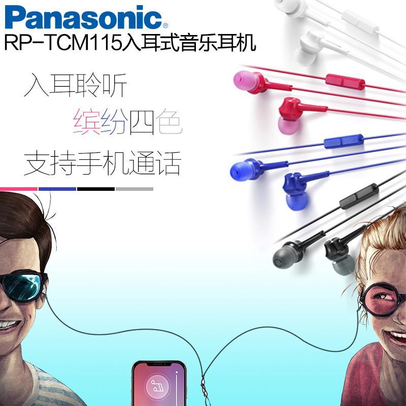 Panasonic/Panasonic RP-TCM115 In-ear Music Computer Headset Call Edition Headset with