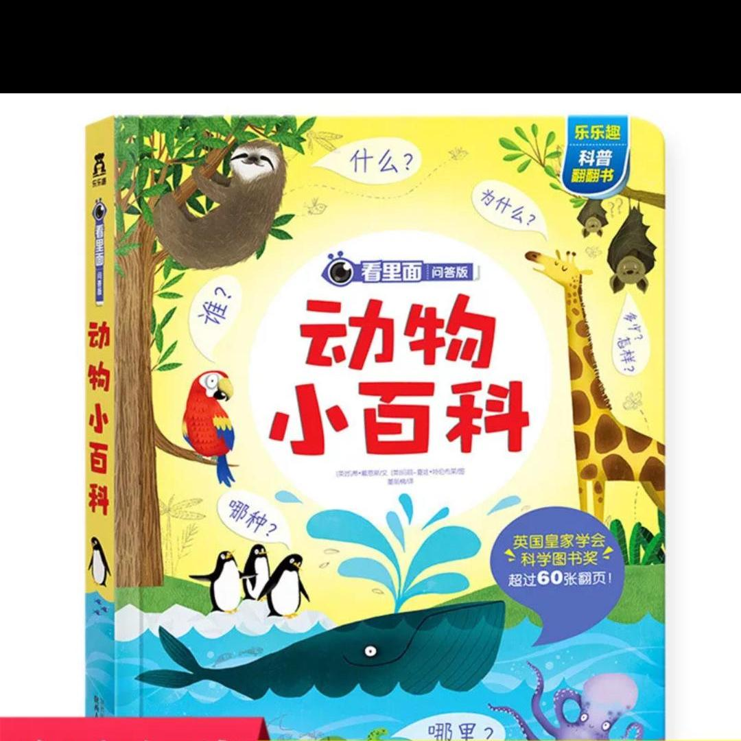 [Ready Stock] Lift-the-Flap Childrens Encyclopedia in Chinese (Animal Series) - Suitable for Ages 1 and up