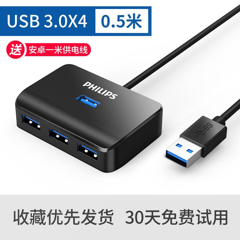 Philips USB 3.0 Cable Seperater Extender More Port Conversion High Speed Power Supply Laptop Computer One Dragging Four Multi-functional Hole USP Port tuozhan hub Concentrator USB Adaptor USB Drive